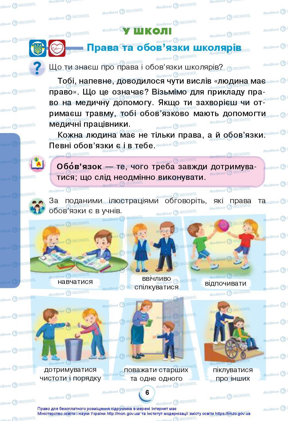 Учебники ЯДС (исследую мир) 2 класс страница 6