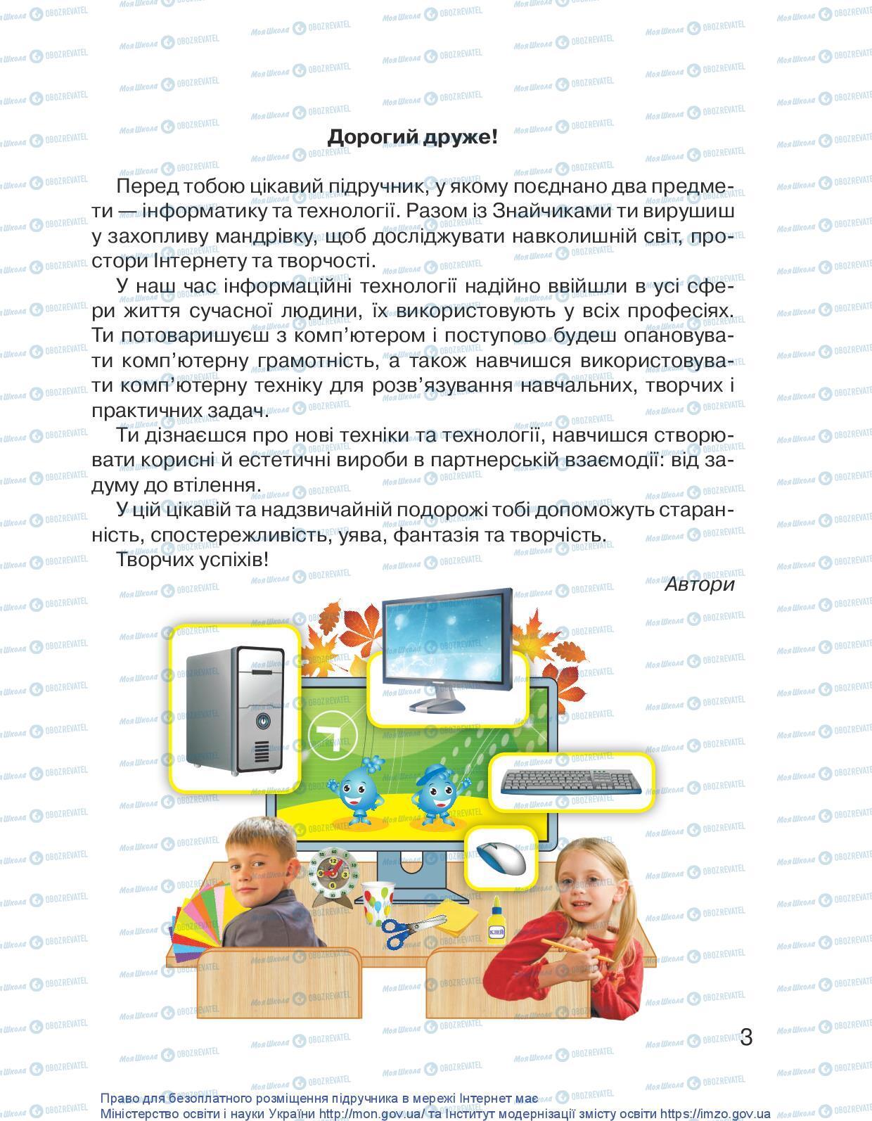 Учебники ЯДС (исследую мир) 2 класс страница 3