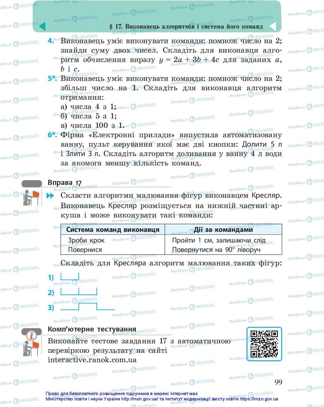 Підручники Інформатика 5 клас сторінка 99