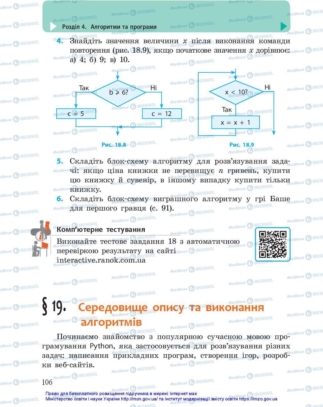 Учебники Информатика 5 класс страница 106