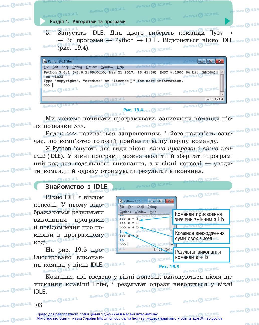 Учебники Информатика 5 класс страница 108