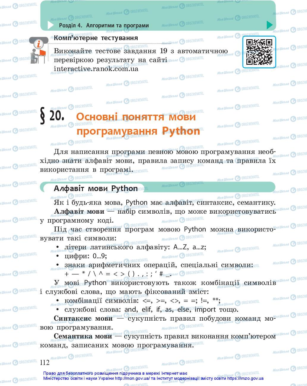 Підручники Інформатика 5 клас сторінка 112