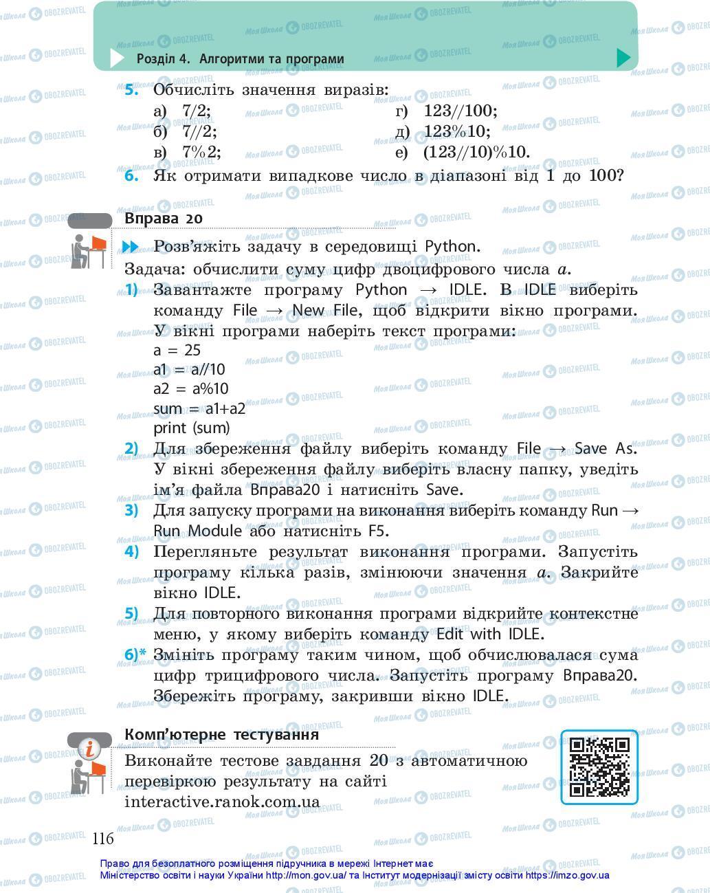 Підручники Інформатика 5 клас сторінка 116