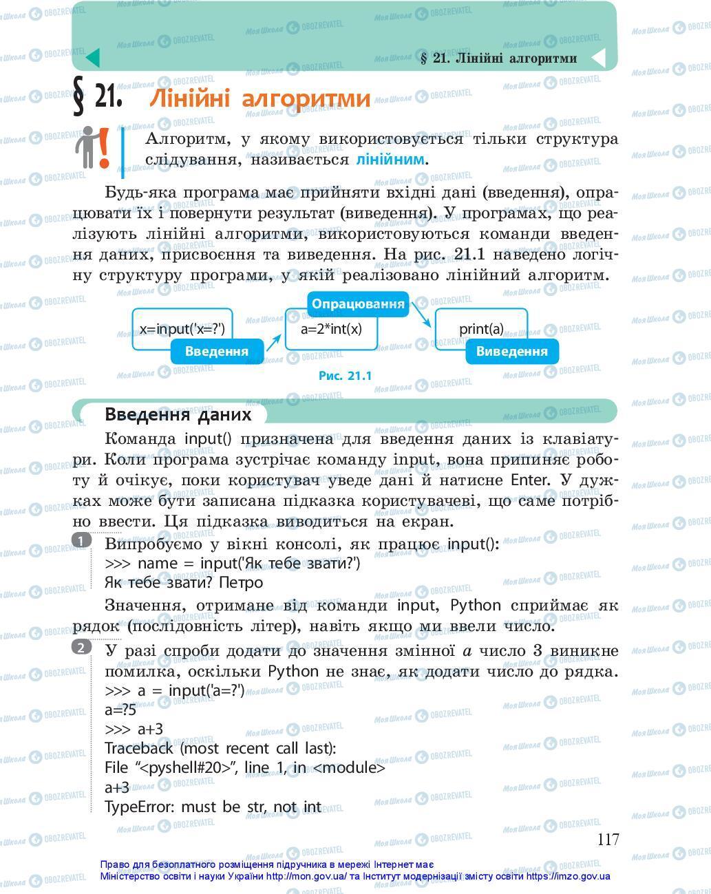 Підручники Інформатика 5 клас сторінка 117