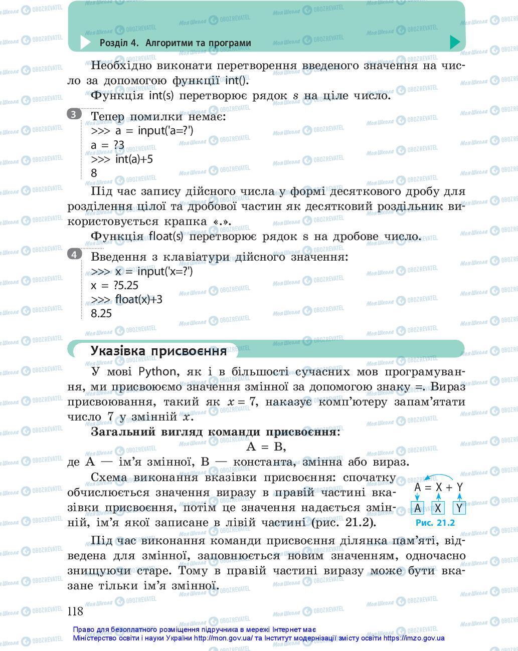 Підручники Інформатика 5 клас сторінка 118