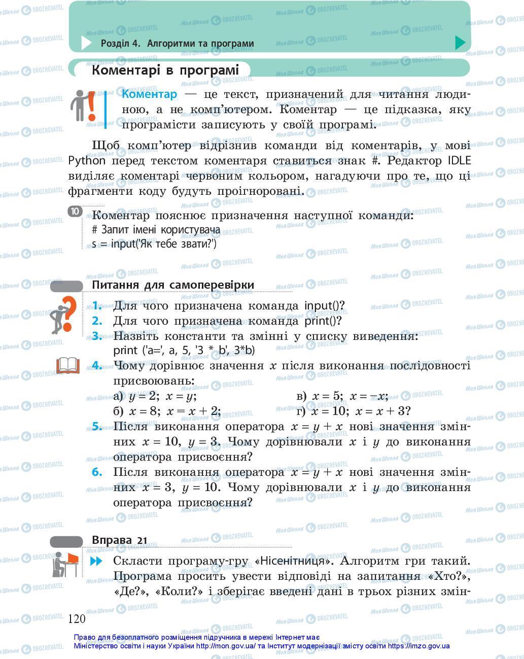 Підручники Інформатика 5 клас сторінка 120