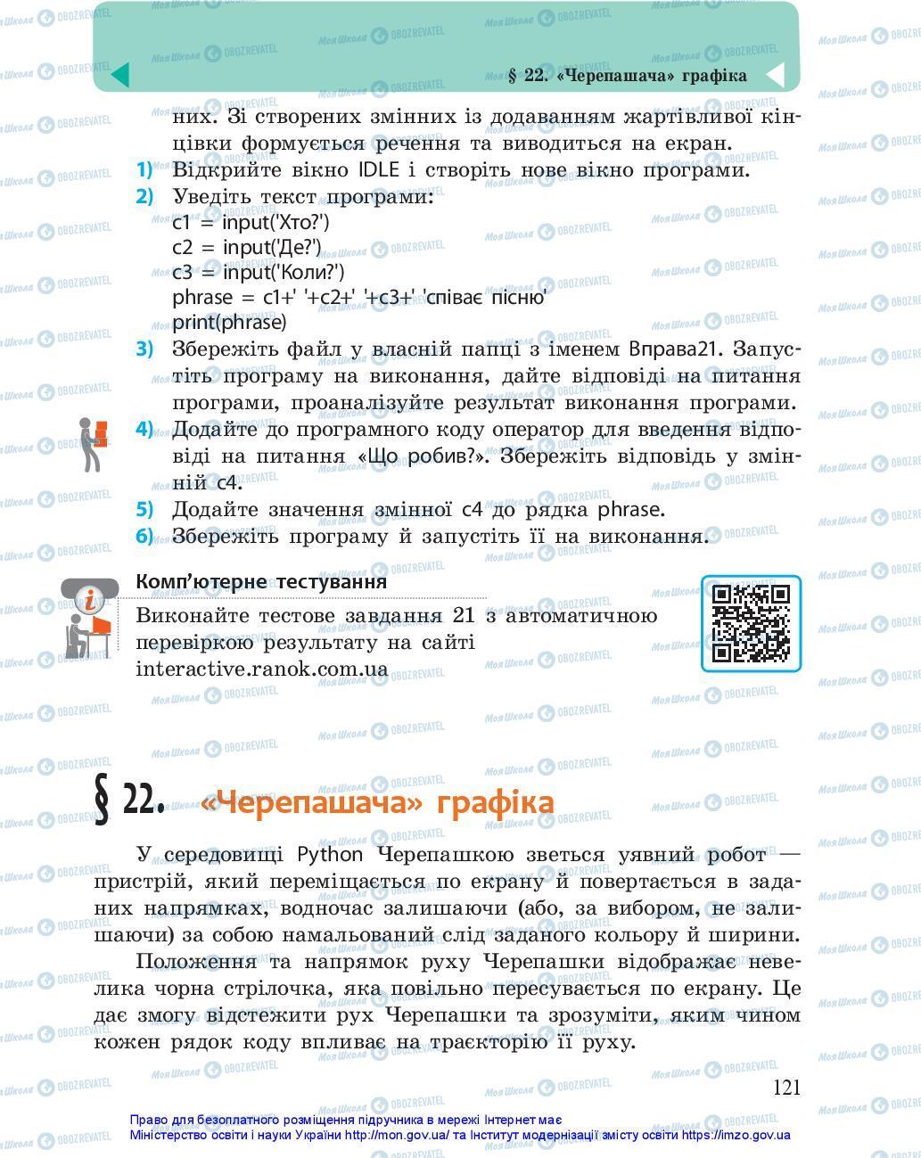 Учебники Информатика 5 класс страница 121