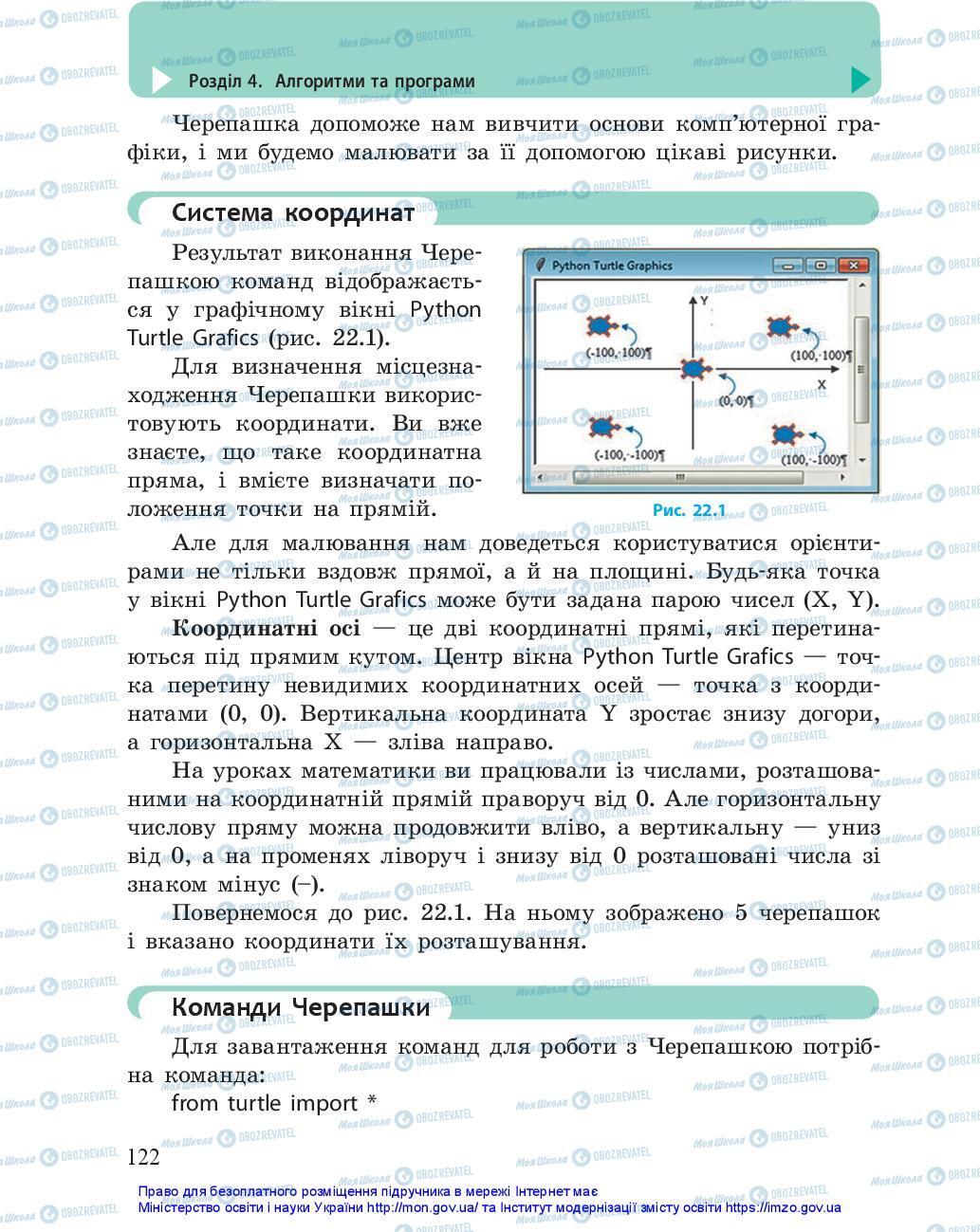 Підручники Інформатика 5 клас сторінка 122