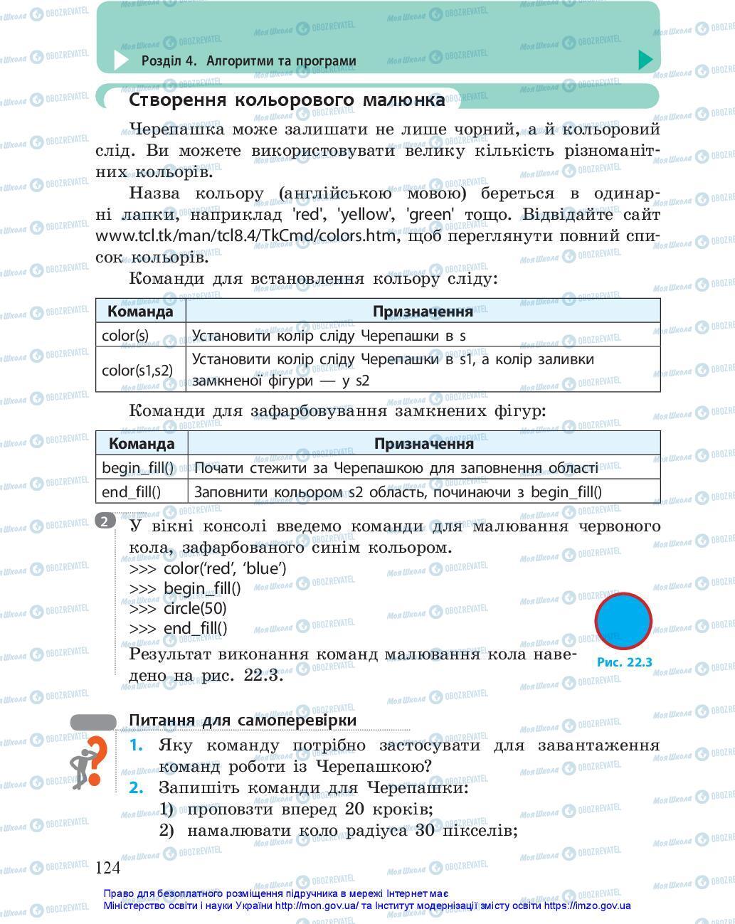 Підручники Інформатика 5 клас сторінка 124