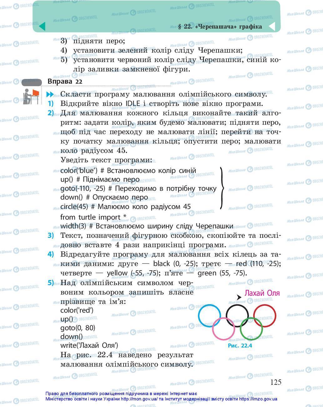 Підручники Інформатика 5 клас сторінка 125