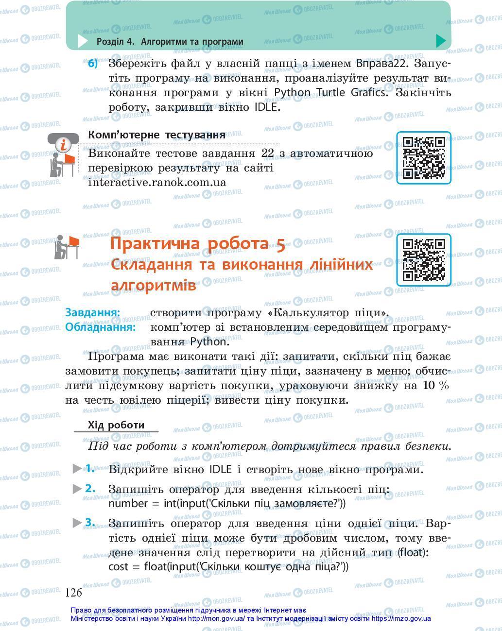 Підручники Інформатика 5 клас сторінка 126