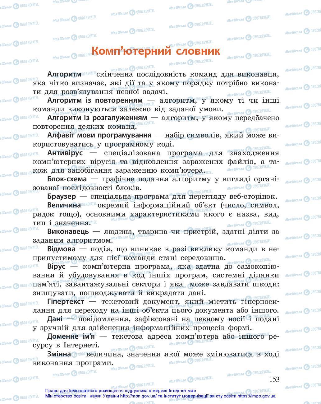Учебники Информатика 5 класс страница 153
