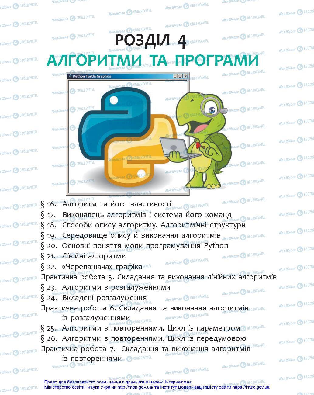 Підручники Інформатика 5 клас сторінка 89