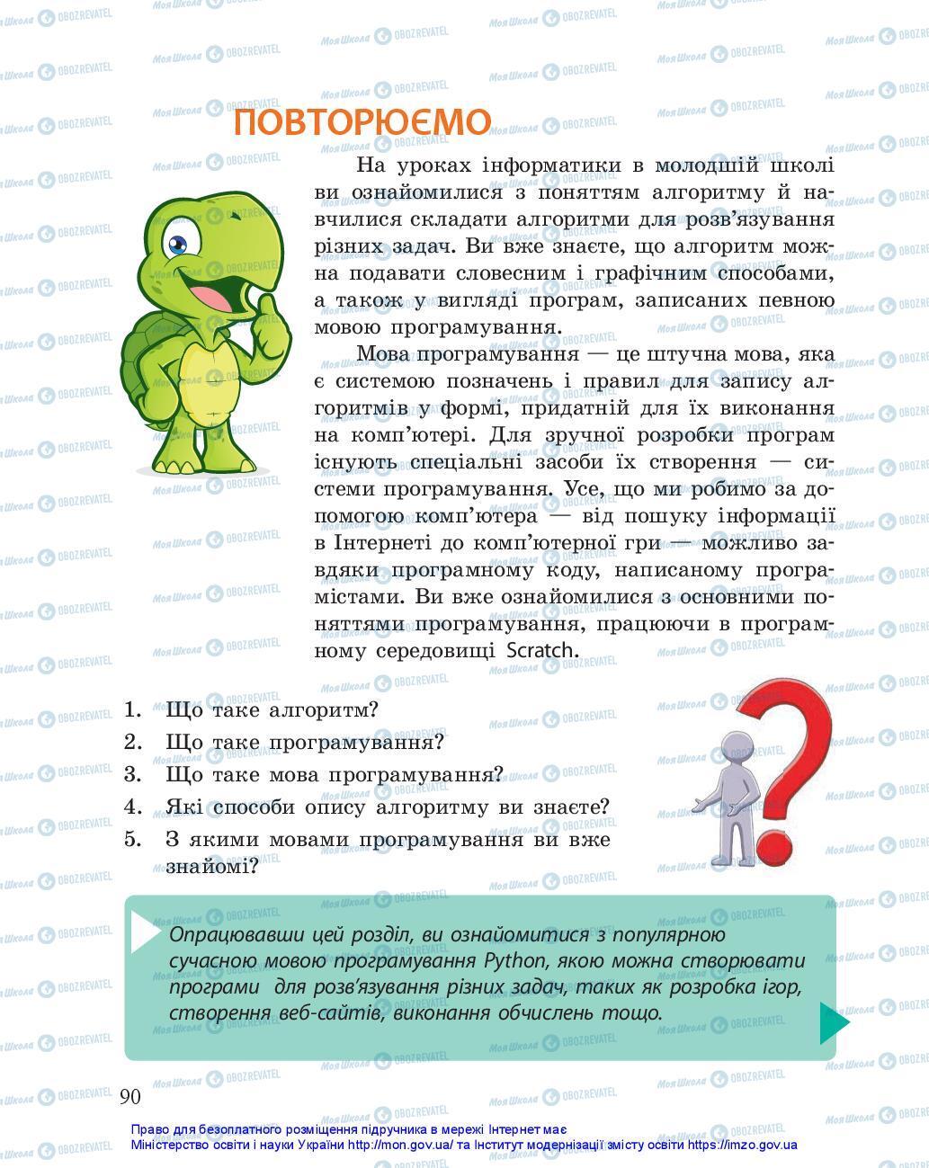 Учебники Информатика 5 класс страница 90