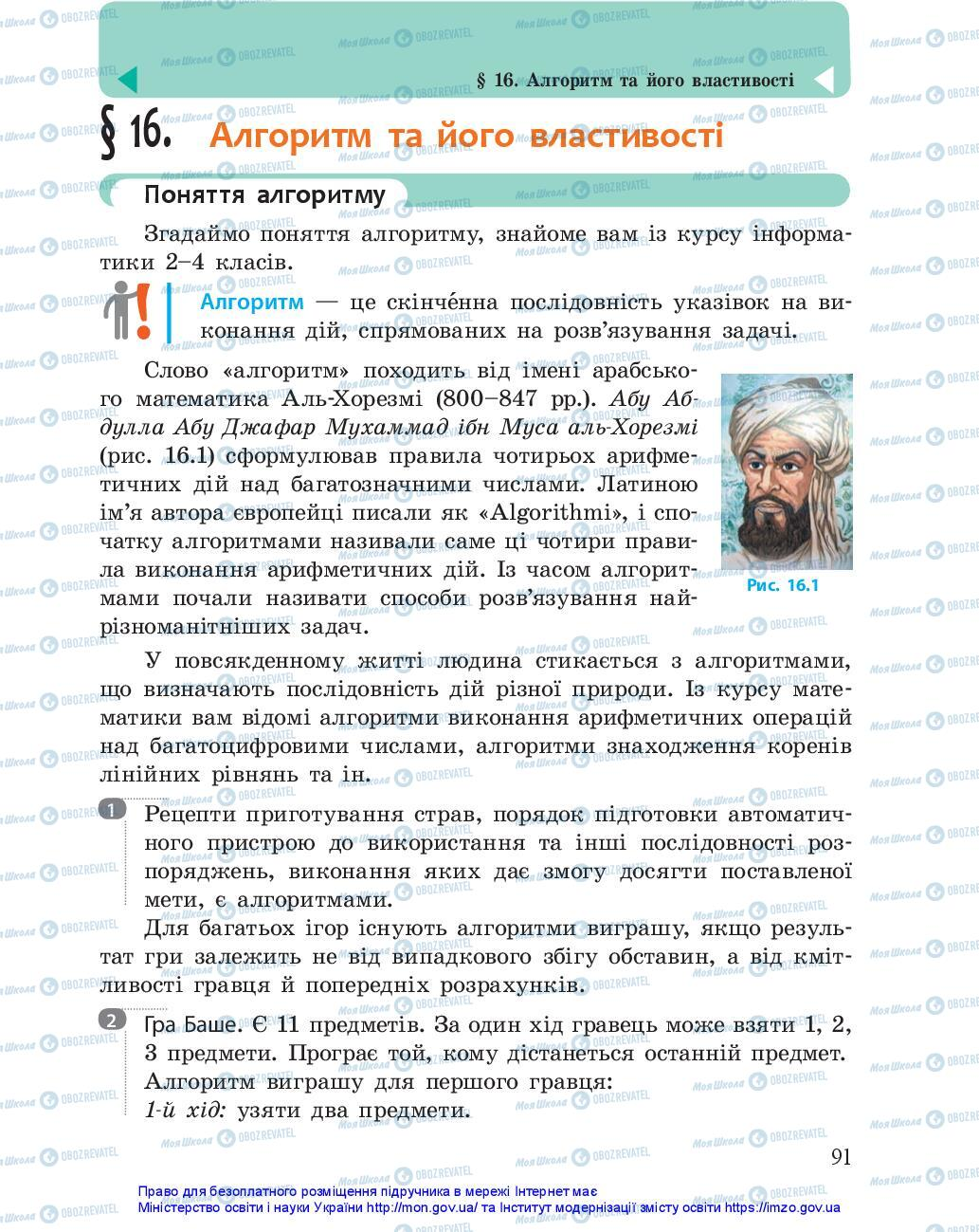 Учебники Информатика 5 класс страница 91