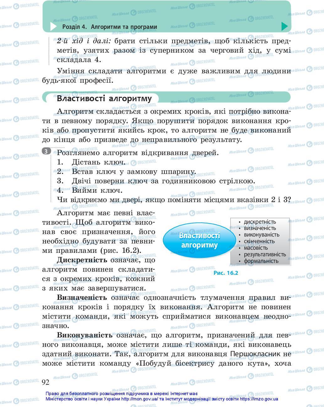 Учебники Информатика 5 класс страница 92