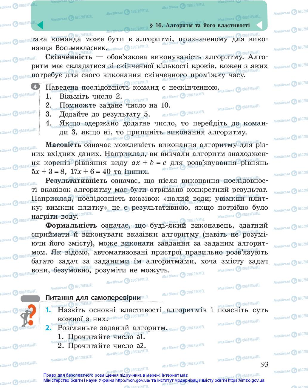 Учебники Информатика 5 класс страница 93