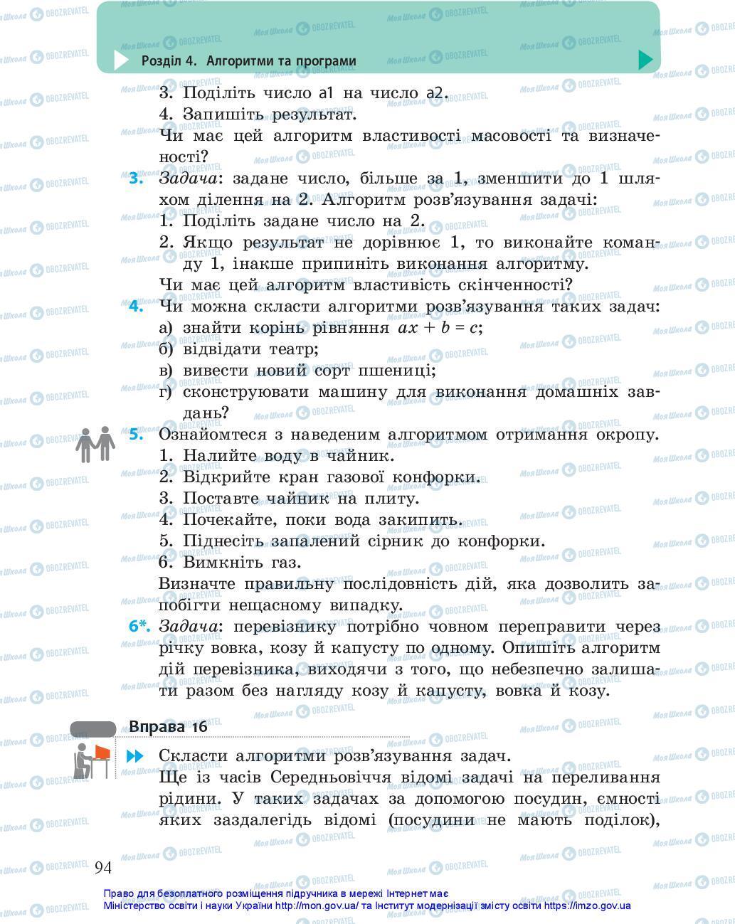 Учебники Информатика 5 класс страница 94