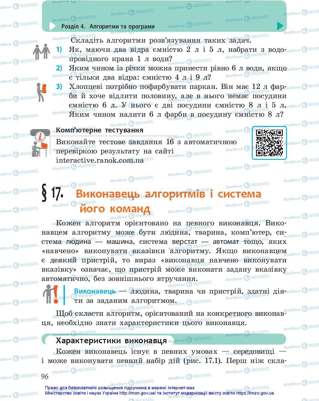 Учебники Информатика 5 класс страница 96