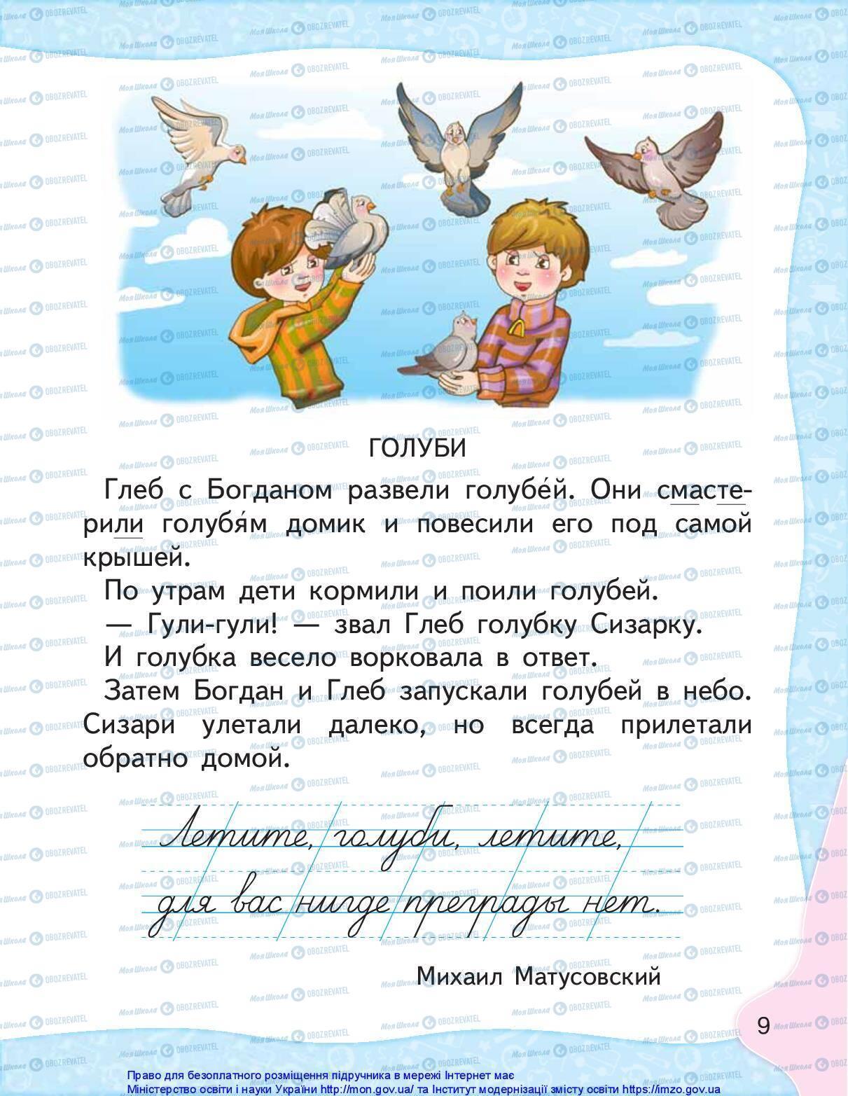 Учебники Русский язык 1 класс страница 9