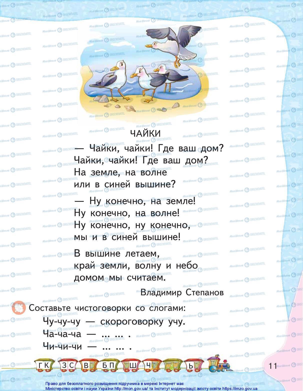 Учебники Русский язык 1 класс страница 11