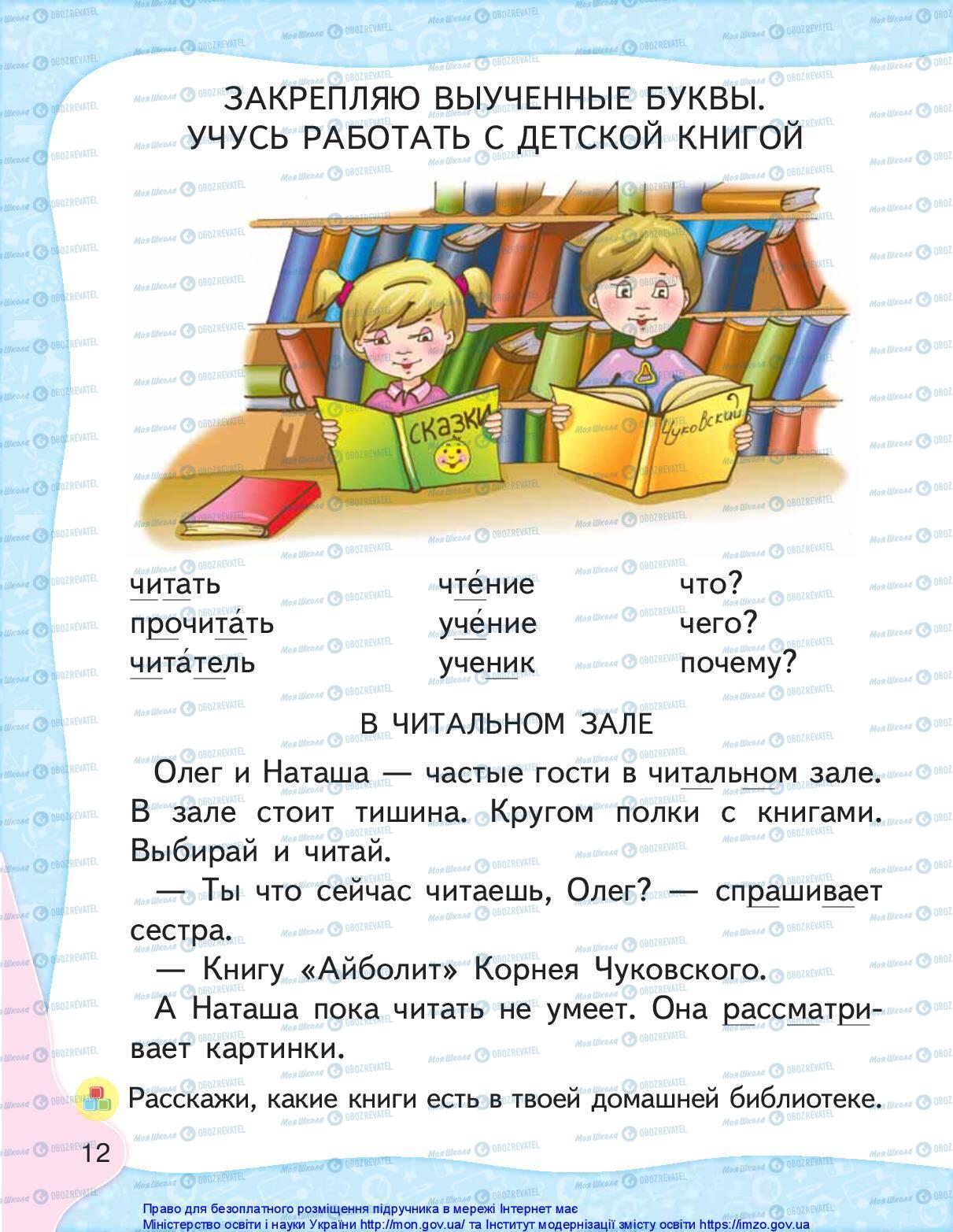 Учебники Русский язык 1 класс страница 12