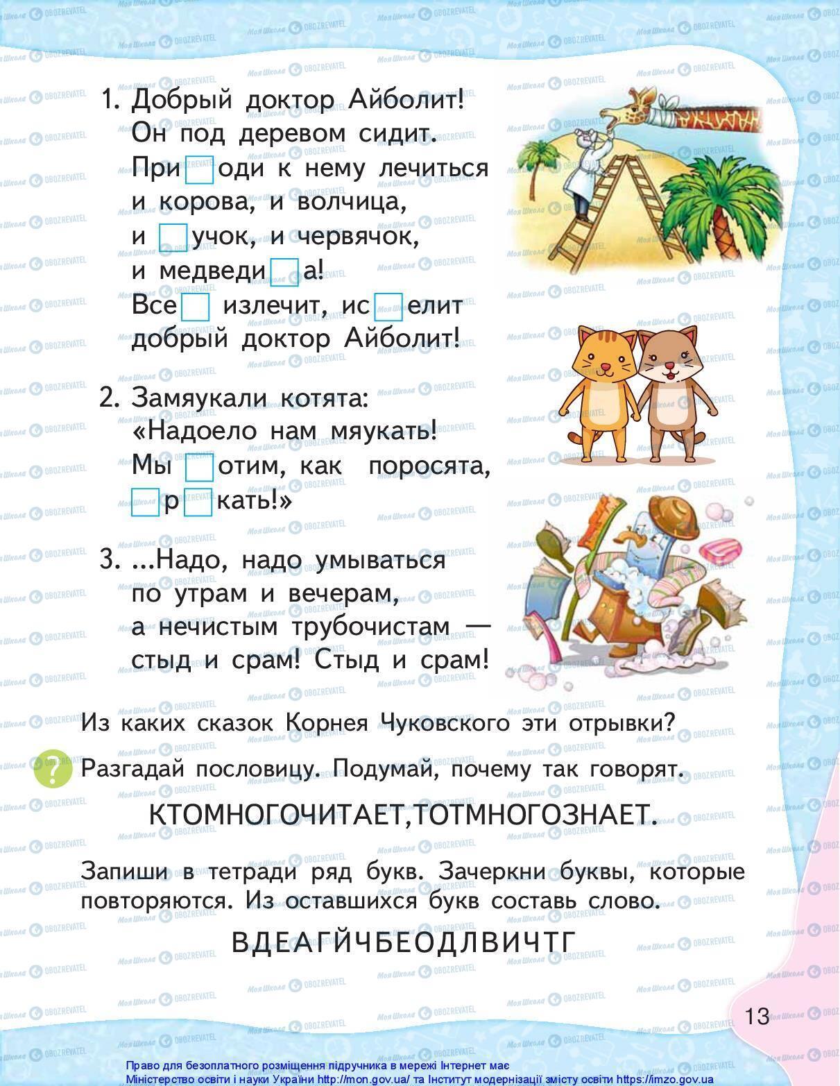 Учебники Русский язык 1 класс страница 13