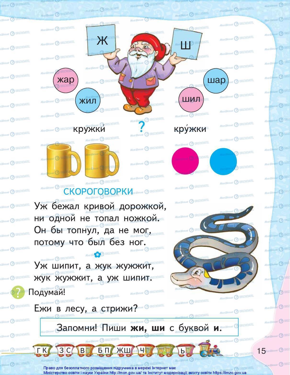 Учебники Русский язык 1 класс страница 15