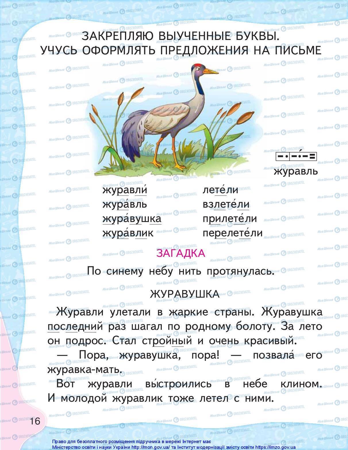 Учебники Русский язык 1 класс страница 16