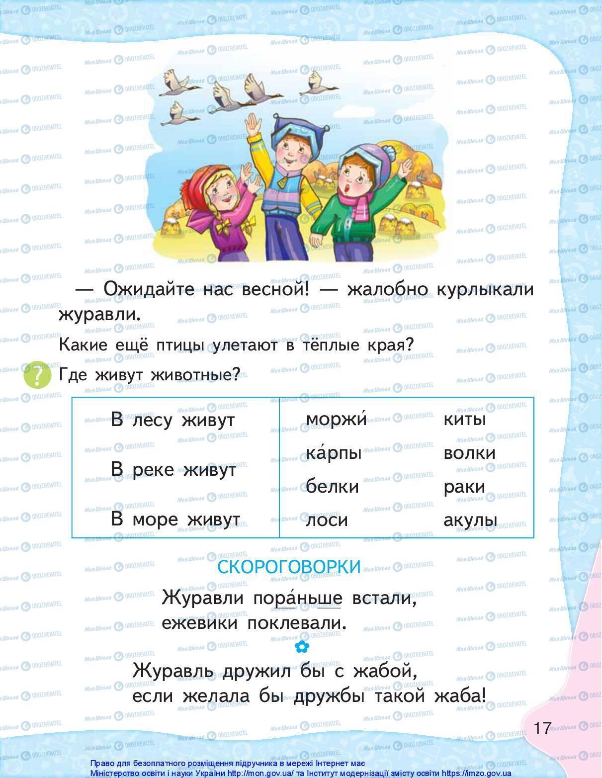 Учебники Русский язык 1 класс страница 17