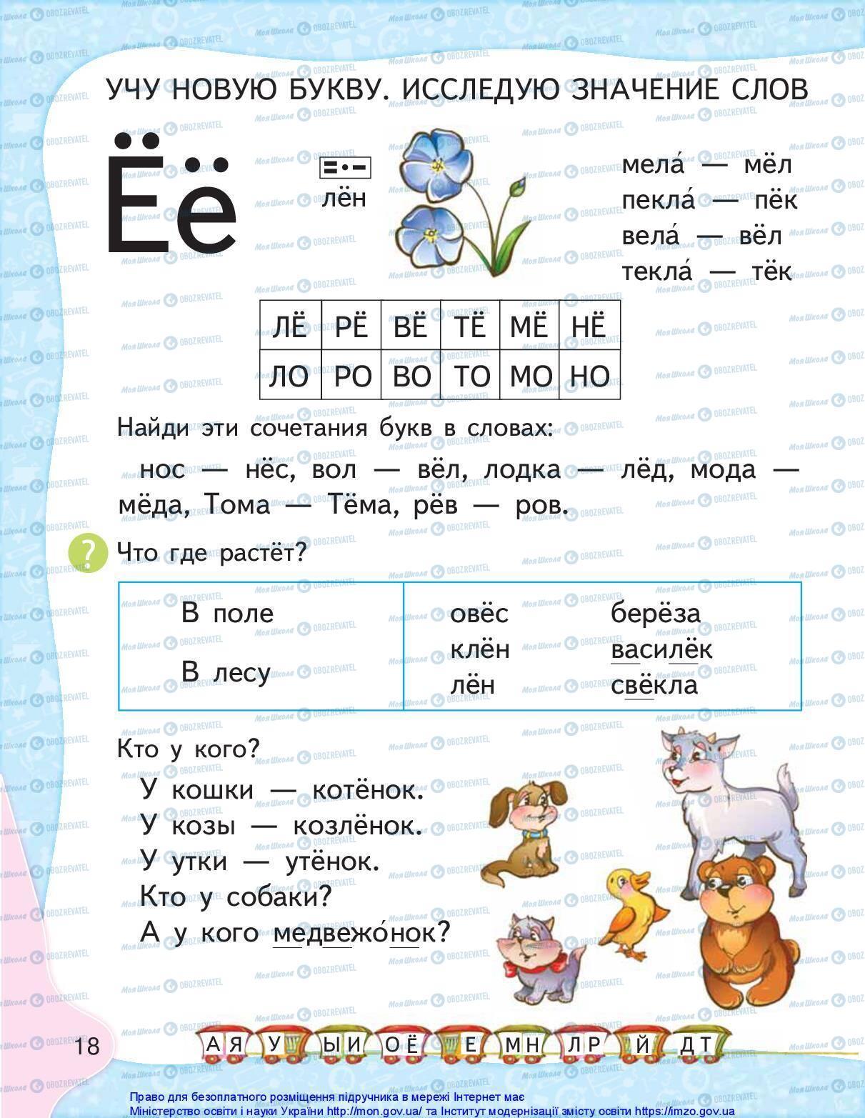 Учебники Русский язык 1 класс страница 18