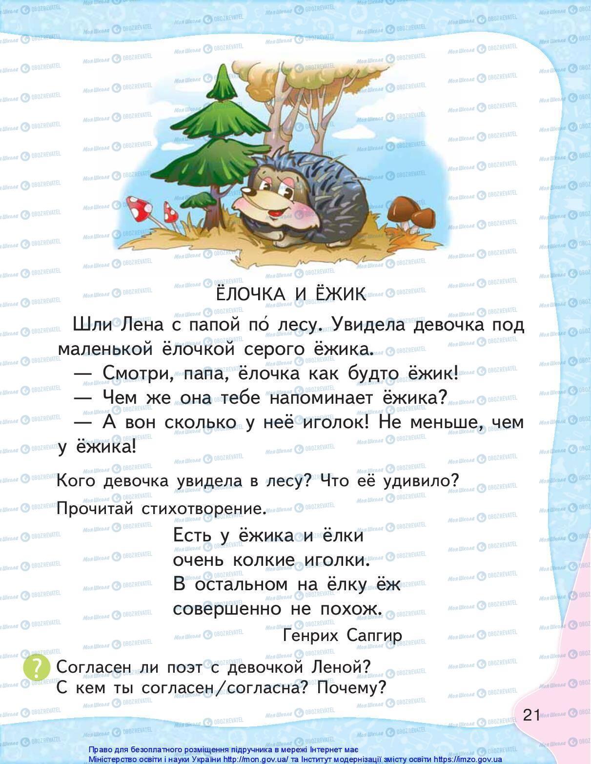 Учебники Русский язык 1 класс страница 21