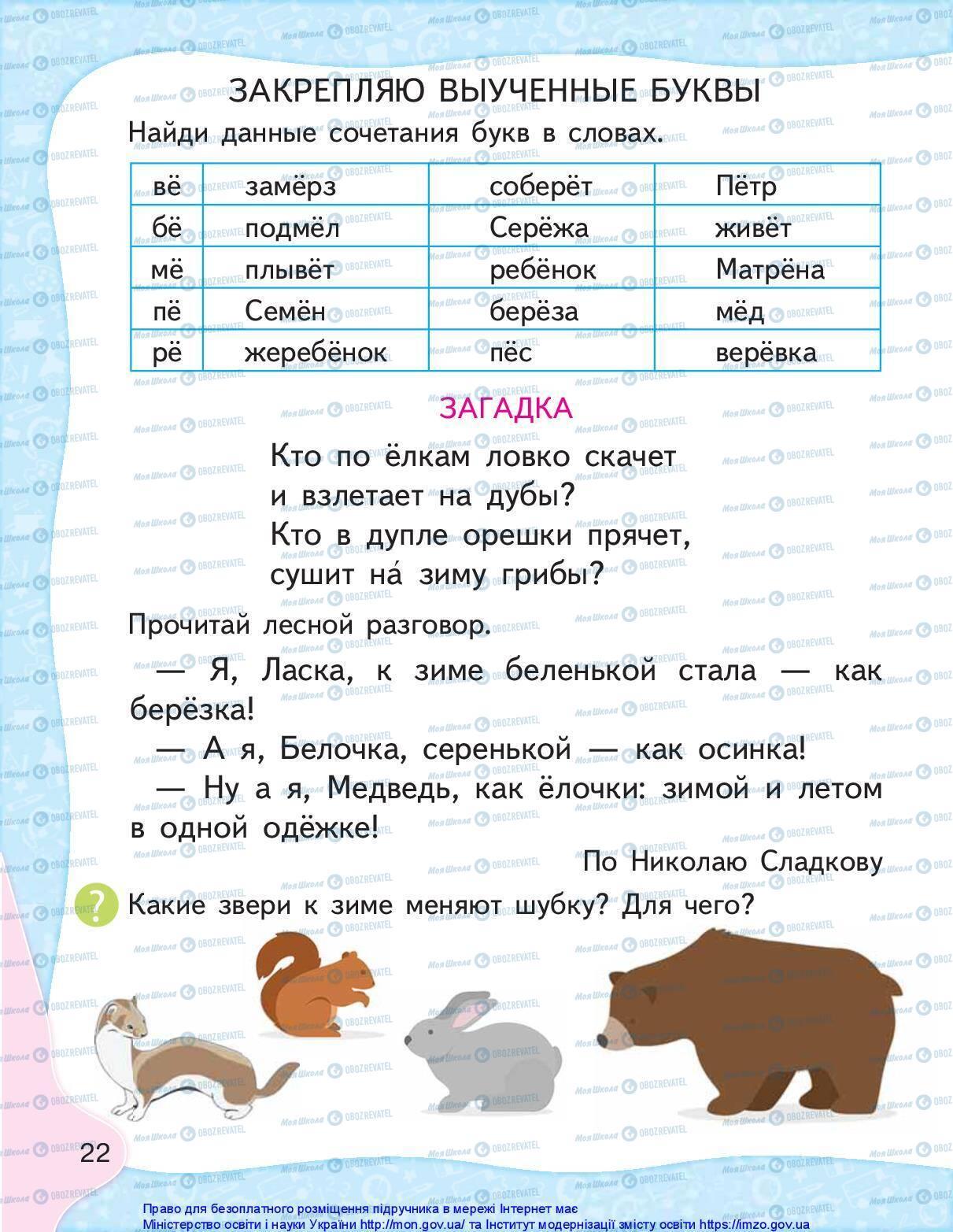 Учебники Русский язык 1 класс страница 22