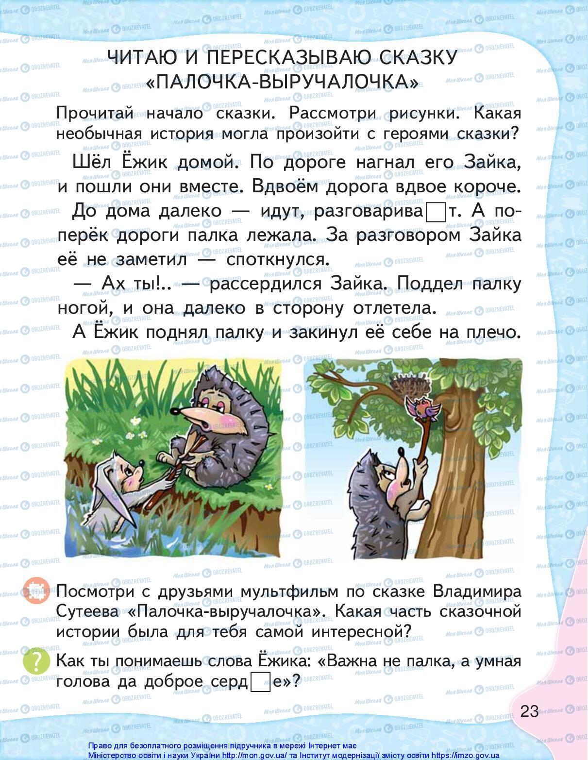 Підручники Російська мова 1 клас сторінка 23