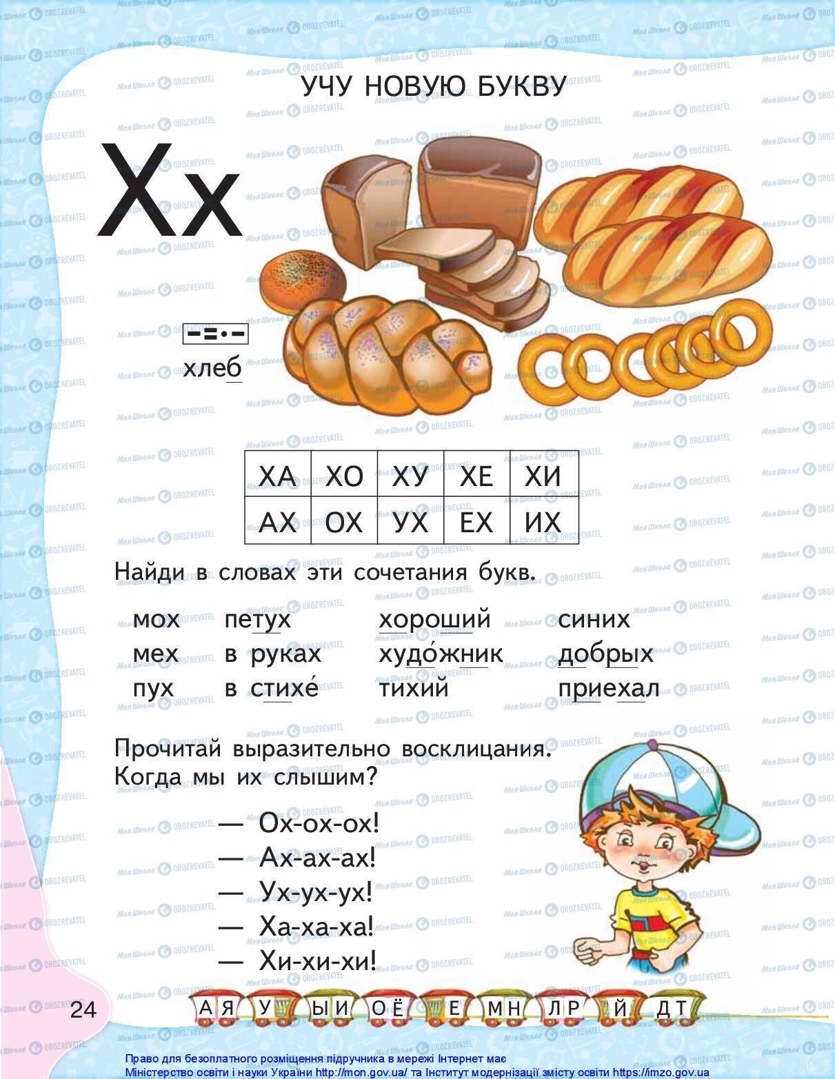 Учебники Русский язык 1 класс страница 24