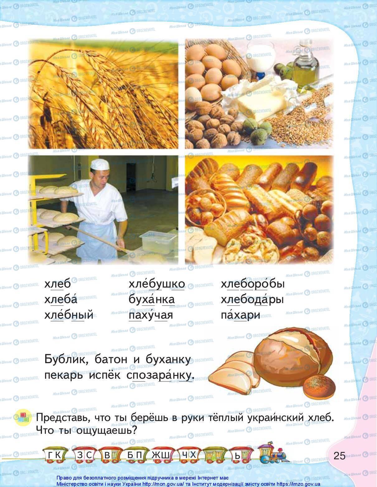 Учебники Русский язык 1 класс страница 25