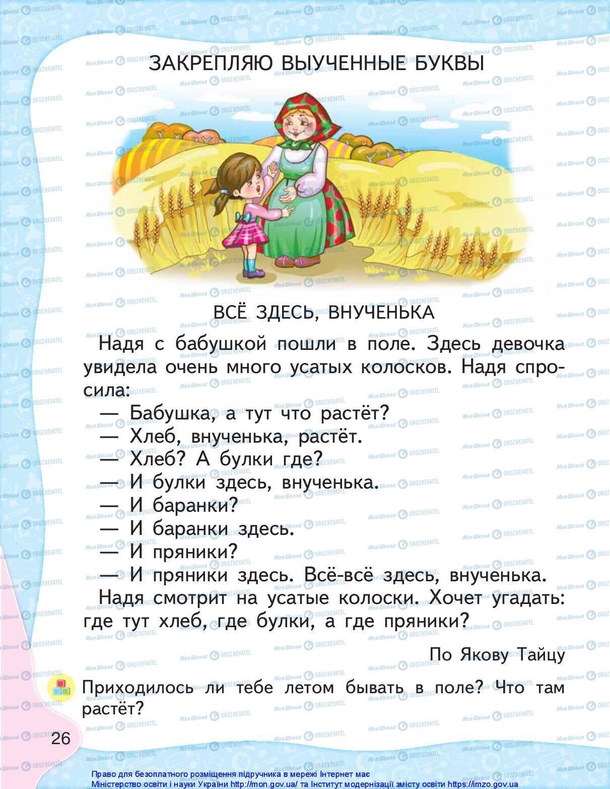 Учебники Русский язык 1 класс страница 26