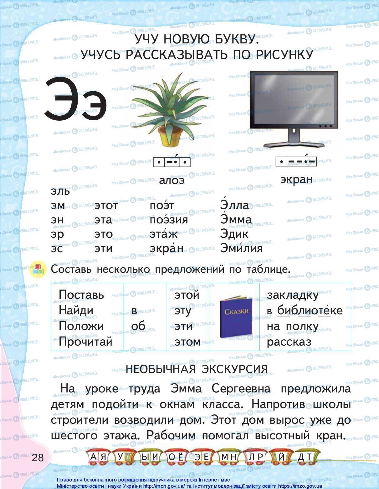 Учебники Русский язык 1 класс страница 28