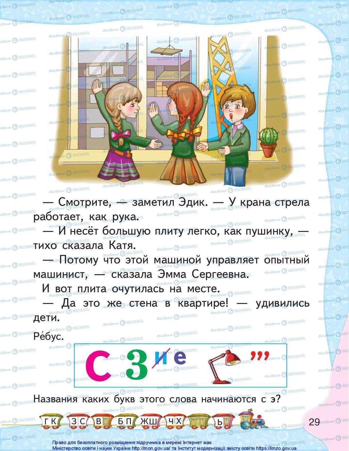 Учебники Русский язык 1 класс страница 29