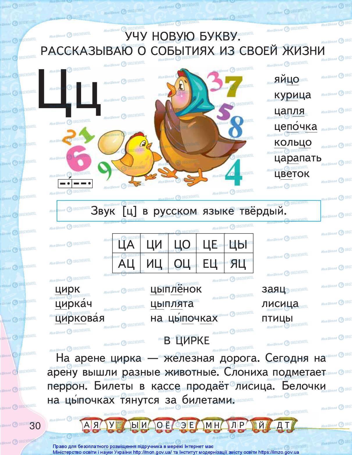 Учебники Русский язык 1 класс страница 30