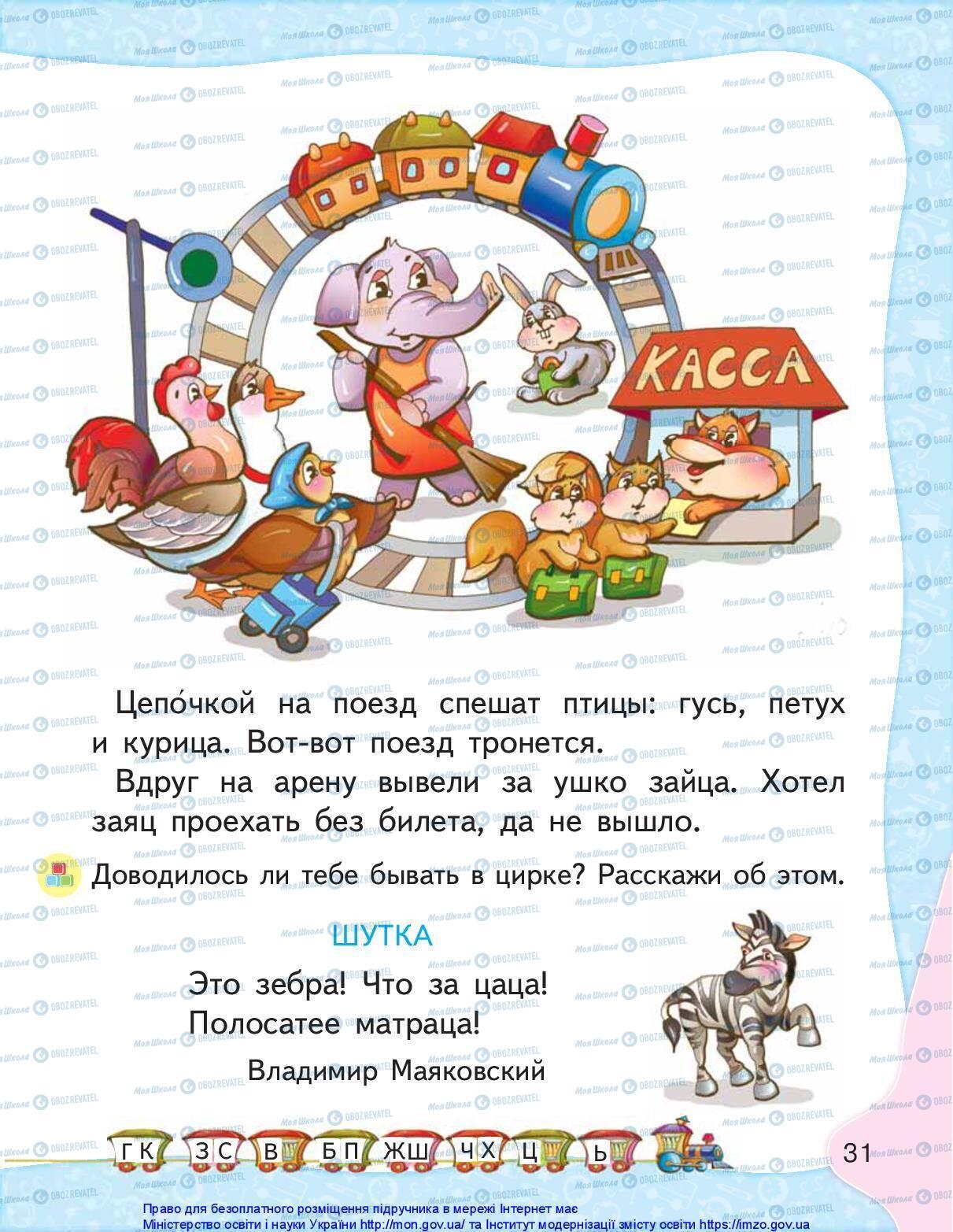 Учебники Русский язык 1 класс страница 31