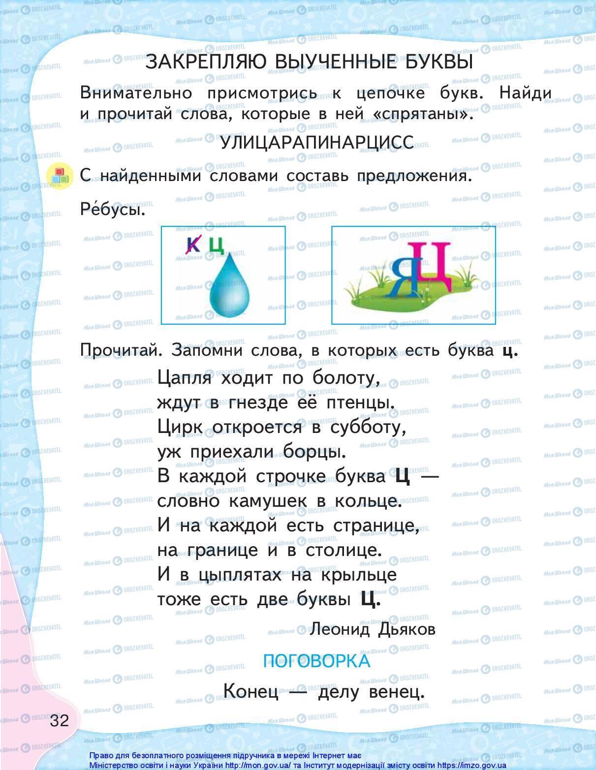 Учебники Русский язык 1 класс страница 32