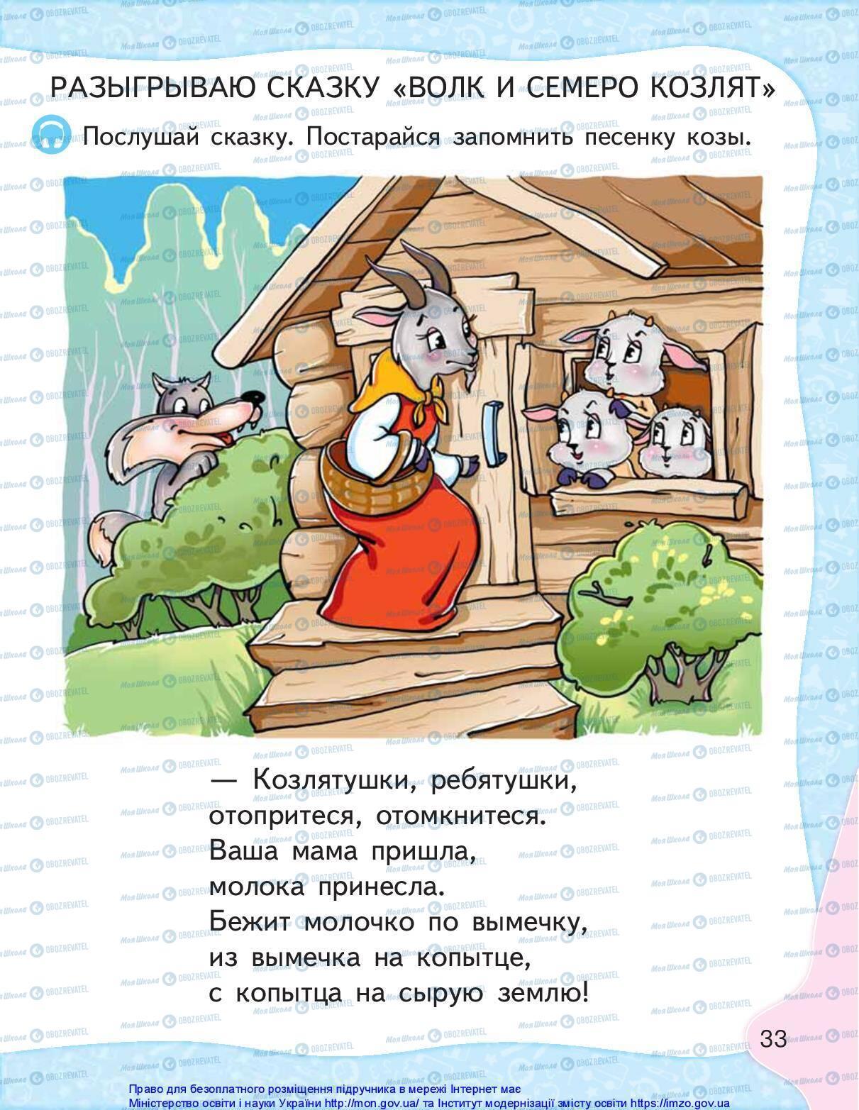 Учебники Русский язык 1 класс страница 33