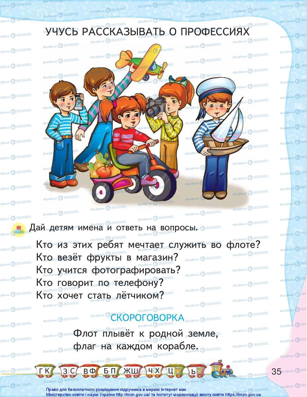 Учебники Русский язык 1 класс страница 35