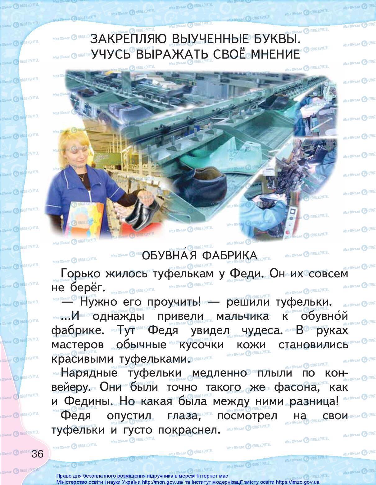 Учебники Русский язык 1 класс страница 36