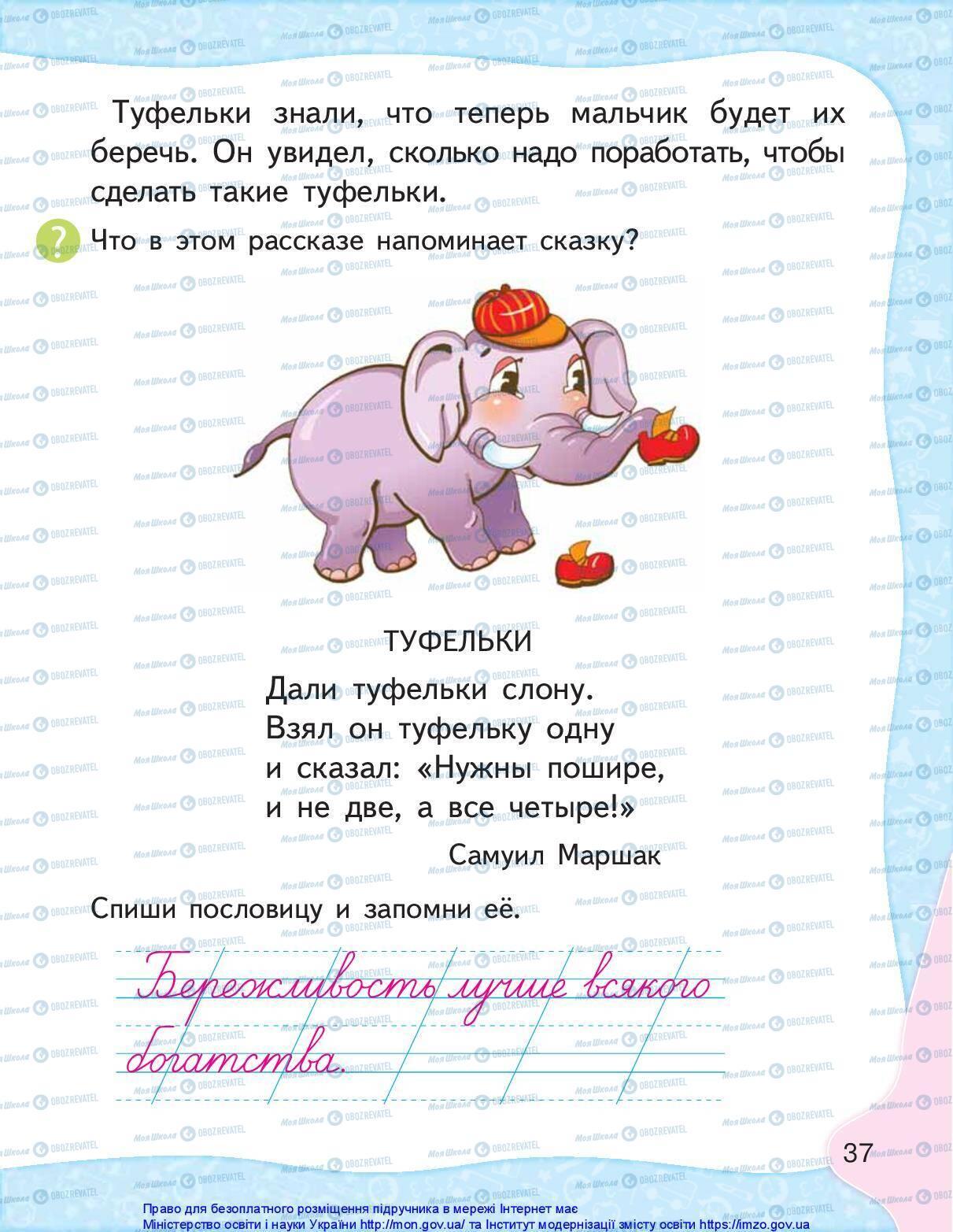 Учебники Русский язык 1 класс страница 37