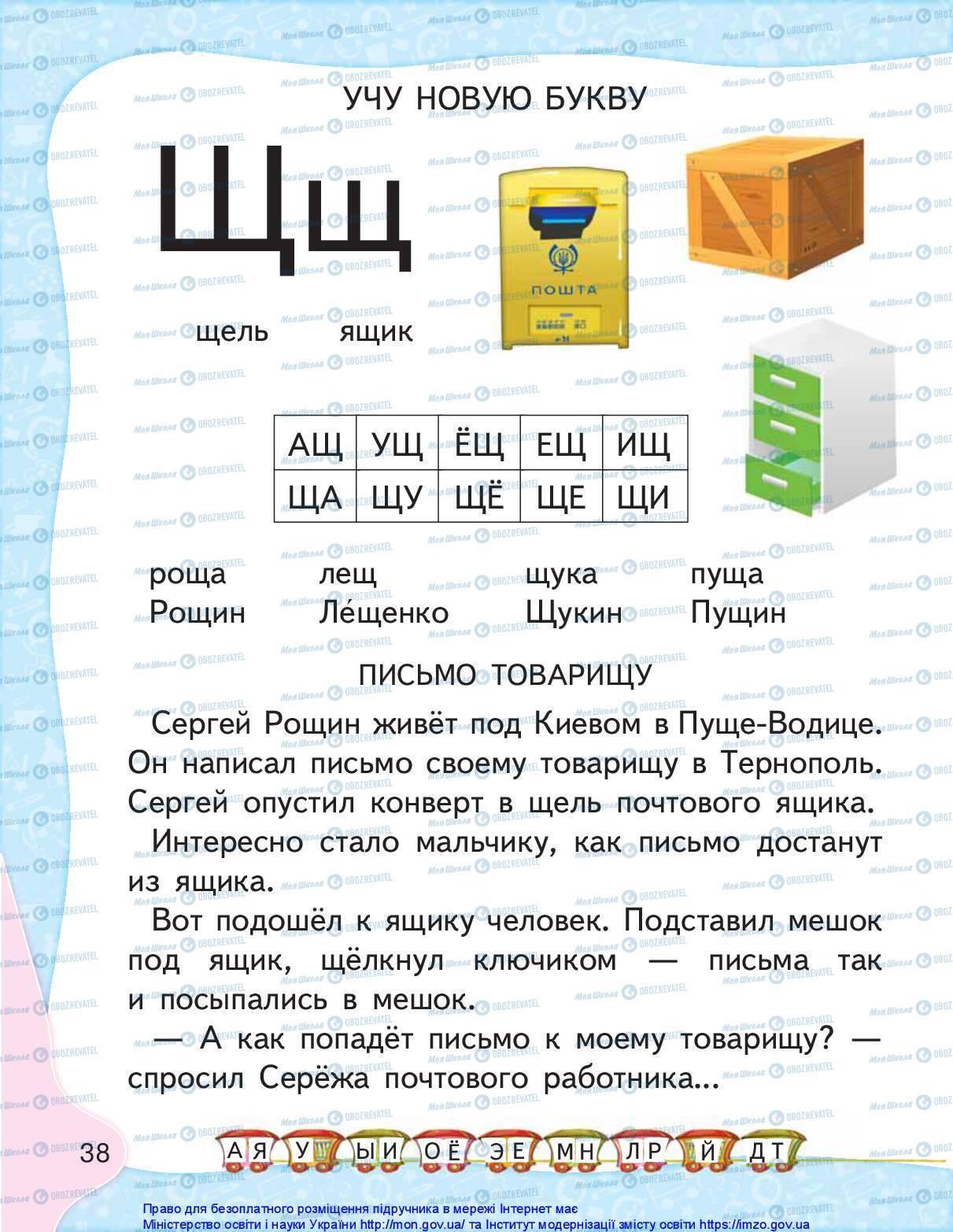 Учебники Русский язык 1 класс страница 38