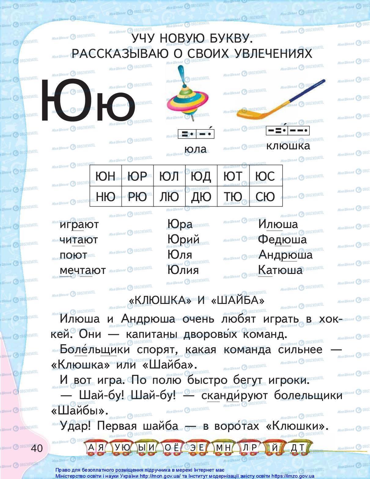 Учебники Русский язык 1 класс страница 40