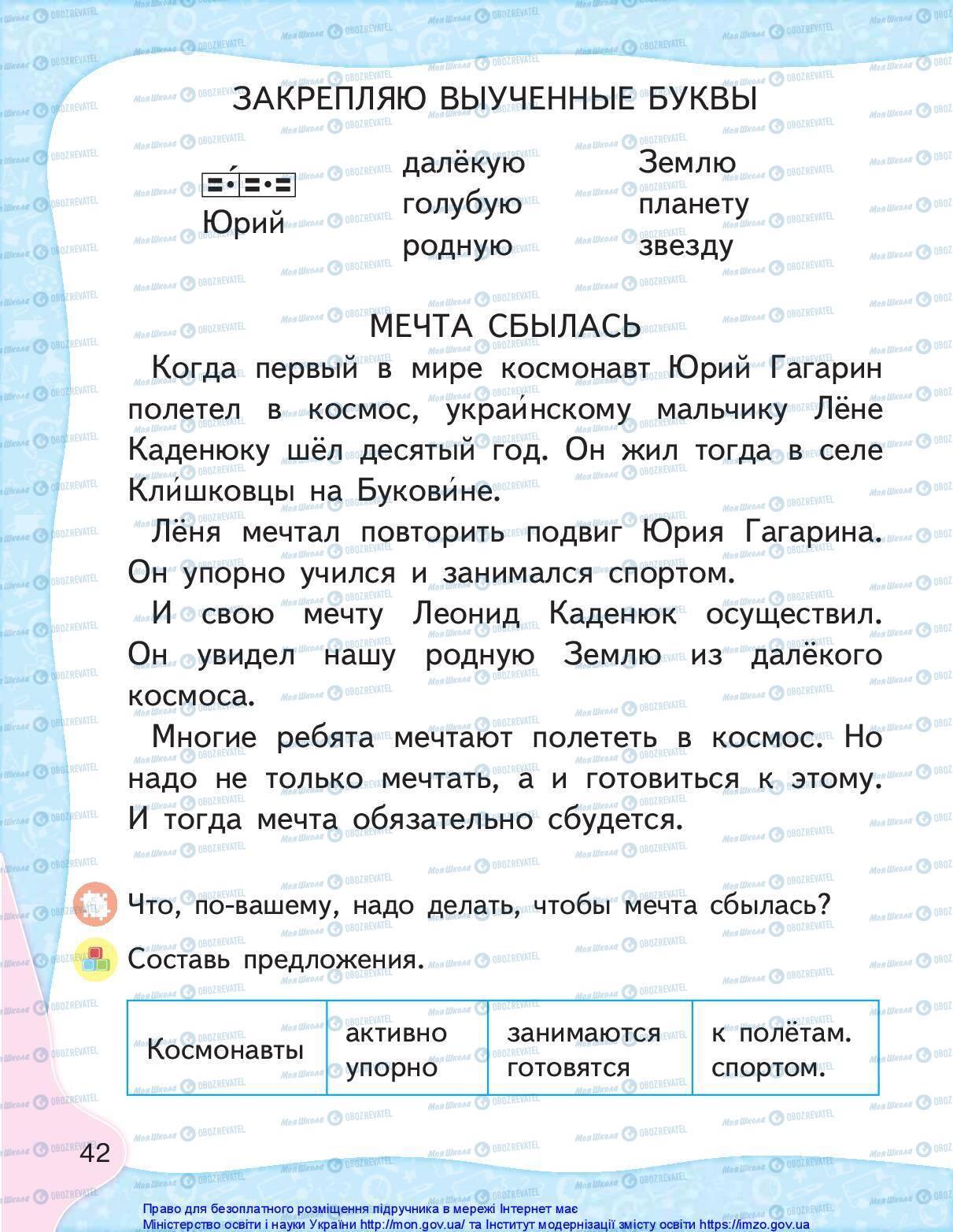 Учебники Русский язык 1 класс страница 42