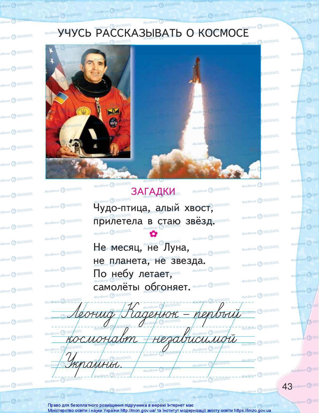Учебники Русский язык 1 класс страница 43
